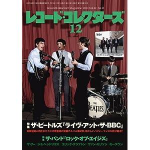レコード・コレクターズ 2013年 12月号 [雑誌]