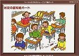 状況の認知絵カード ソーシャルスキルトレーニング絵カード