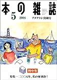 本の雑誌 299号