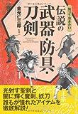 知っておきたい伝説の武器・防具・刀剣 (なるほど!BOOK)