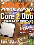 DOS/V POWER REPORT (ドス ブイ パワー レポート) 2006年 09月号 [雑誌]