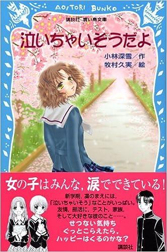 Amazon.co.jp: 泣いちゃいそうだよ (講談社青い鳥文庫): <b>小林 深雪</b> <b>...</b>