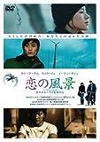 恋の風景 [DVD]