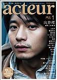 acteur(アクチュール) 2013年1月号 No.33