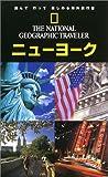 ナショナルジオグラフィック海外旅行ガイド ニューヨーク編 (ナショナルジオグラフィック海外旅行ガイド)