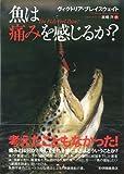 魚は傷みを感じるのか? 「動物の福祉」「魚の福祉」