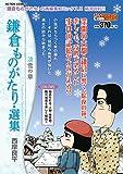 鎌倉ものがたり・選集 淡雪の章 (アクションコミックス(COINSアクションオリジナル))
