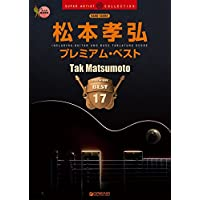 バンドスコア 松本孝弘 プレミアムベスト TAB譜付スコア