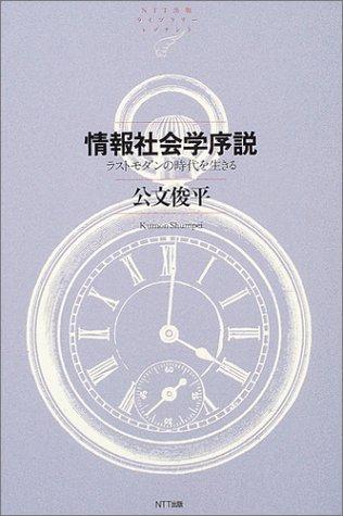 情報社会学序説―ラストモダンの時代を生きる    NTT出版ライブラリーレゾナント001