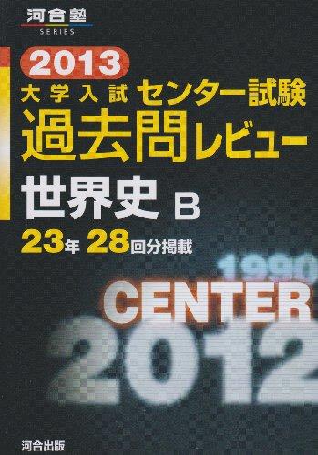 大学入試センター試験過去問レビュー世界史B 2013 (河合塾series)