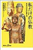 私だけの仏教 あなただけの仏教入門 (講談社プラスアルファ新書)