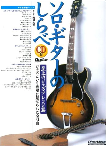 ソロ・ギターのしらべ 至上のジャズ・アレンジ篇
