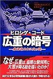 広重の暗号(ヒロシゲ・コード)―東海道五十三次の謎