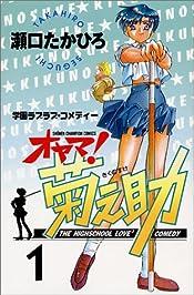 オヤマ菊之助 1 (少年チャンピオン・コミックス)