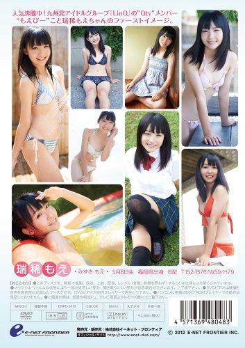 瑞稀もえ(LinQ)/もえぴーの夏休み! [DVD]