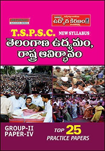 TSPSC GROUP 2 TELANGANA MOVEMENT AND STATE FORMATION MODEL PAPERS (TELUGU)