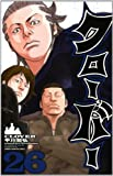 クローバー 26 (少年チャンピオン・コミックス)