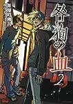 咎狗の血(2) (B's-LOGコミックス)