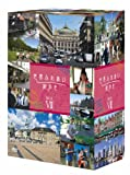 世界ふれあい街歩き DVD-BOX VII[DVD]