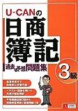 U-CANの日商簿記3級過去&予想問題集
