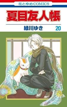 夏目友人帳 20 (花とゆめコミックス)