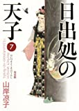 日出処の天子 〈完全版〉/第7巻 (MFコミックス)