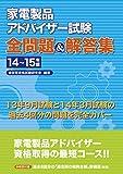 家電製品アドバイザー試験 全問題&解答集 14~15年版