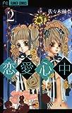 恋愛心中(2) (フラワーコミックス)