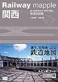 関西 鉄道地図帳 (レールウェイマップル) (Railway mapple)