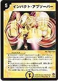 デュエルマスターズ 【インパクト・アブソーバー】 DM16 08/55