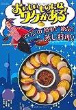おいしいものにはワケがある!マロンの簡単!絶品!蒸し料理! (GEIBUN MOOKS 784)