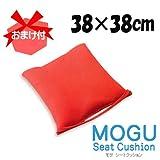 《おまけ付》【MOGU】 シートクッション レッド 38×38cm