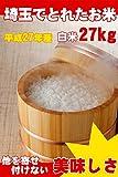 埼玉県産 白米 ブレンド米 30kg (精米後 27kg) 埼玉でとれたお米 (未検査米) 平成27年産