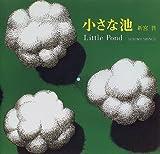 小さな池 (日本傑作絵本シリーズ)