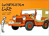 img - for Jeeper the Fire Engine (Japanese Edition) book / textbook / text book