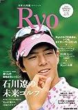 月刊 石川遼 スペシャル Ryo No.02 (マガジンハウスムック)