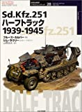 Sd.Kfz.251ハーフトラック1939‐1945 (オスプレイ・ミリタリー・シリーズ―世界の戦車イラストレイテッド)