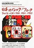 レコード・コレクターズ増刊 日本のロック/フォーク・アルバム・ベスト100 1960-1989