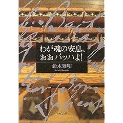 鈴木 雅明 著『わが魂の安息、おおバッハよ!』のAmazonの商品頁を開く