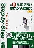 入試超難関突破!解ける!英語長文 (Obunsha step by step)