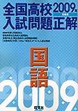 全国高校入試問題正解国語 2009年受験用 (2009)