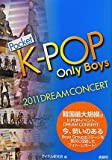 ポケットK-POP Only Boys―2011 DREAM CONCERT [文庫]