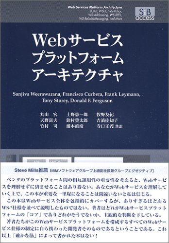 Webサービスプラットフォームアーキテクチャ
