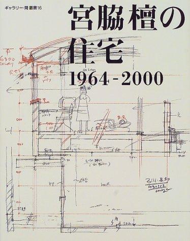 宮脇檀の住宅―1964‐2000 (ギャラリー・間叢書)