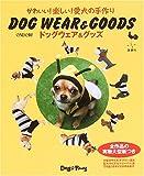 ドッグウェア&グッズ―かわいい!楽しい!愛犬の手作り