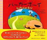 バーガーボーイ (主婦の友はじめてブック―おはなしシリーズ)