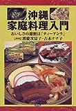 沖縄家庭料理入門—おいしさの秘密は「ティーアンラ」