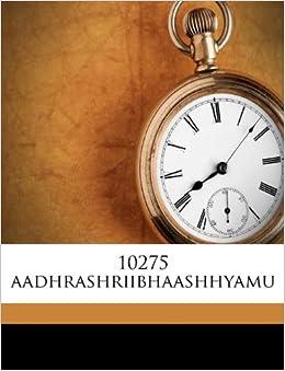 10275 aadhrashriibhaashhyamu (Telugu Edition) (Telugu) Paperback