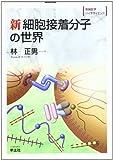 新 細胞接着分子の世界 (実験医学バイオサイエンス)