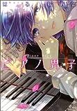 ピアノ男子 (B's-LOVEY COMICS)